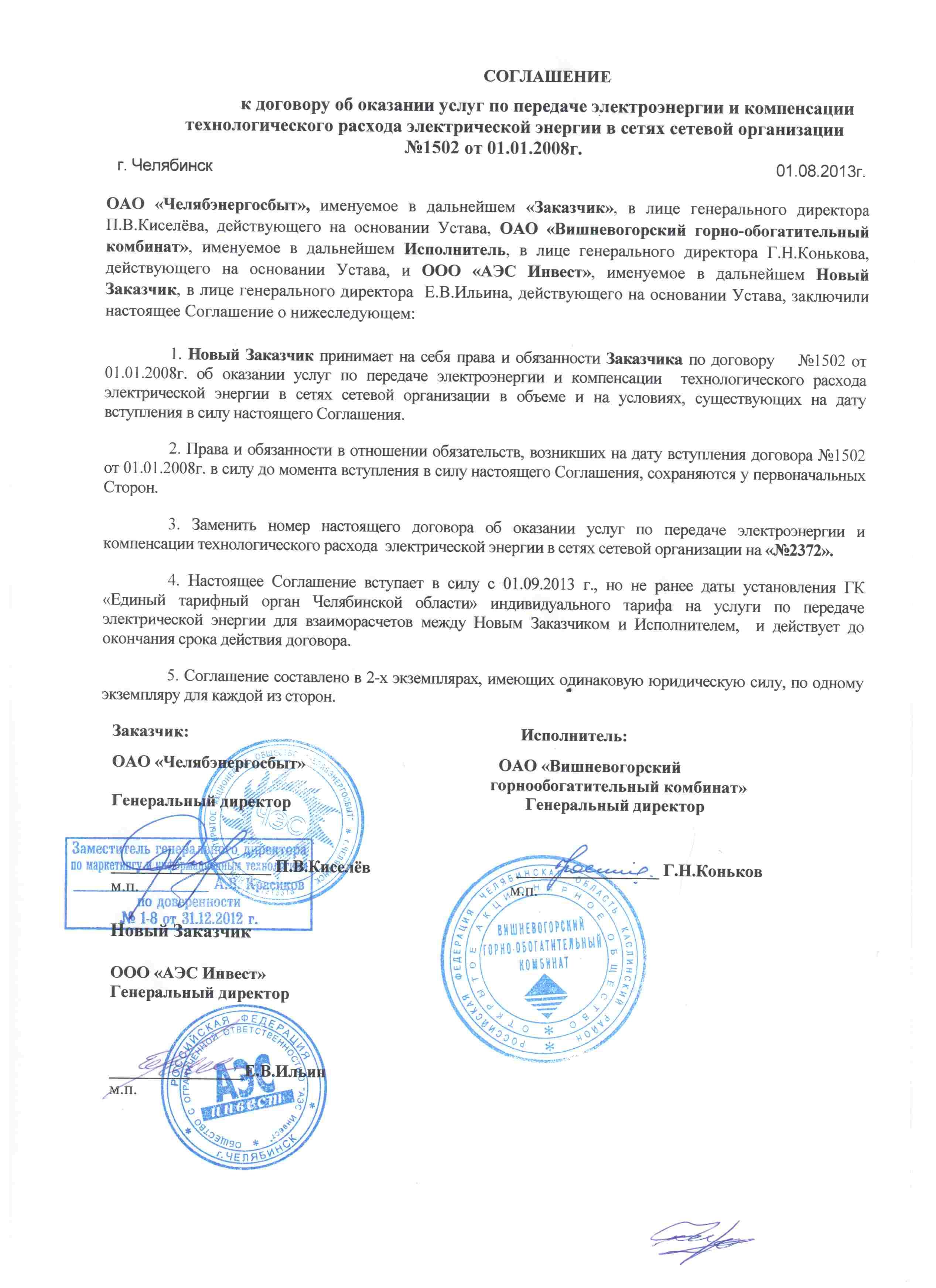 Письмо о передаче прав по договору оказания услуг мысль